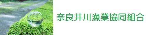 奈良井川漁業協同組合